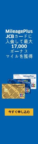 MileagePlus JCBカードに入会して最大17,000ボーナスマイルを獲得